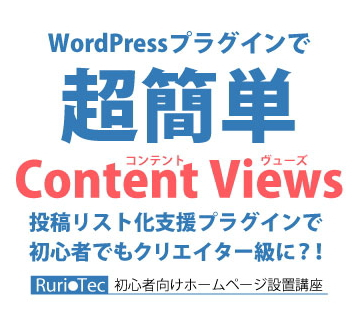 Content Viewのインスト