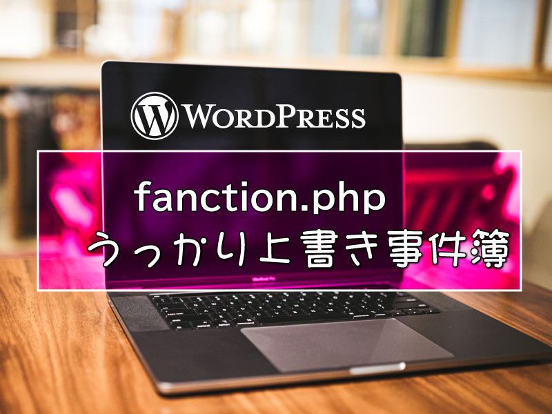 WPのfanctions.phpうっかり上書き対処法