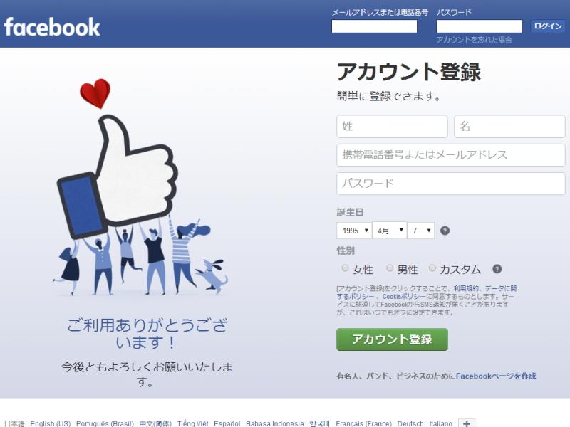 facebookの自動ログイン解除法