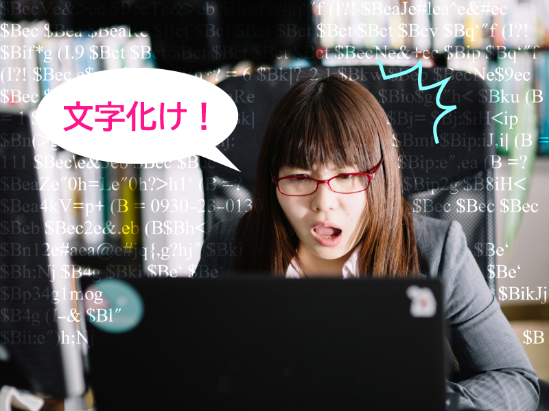 PHPアップグレードで文字化け②メール編