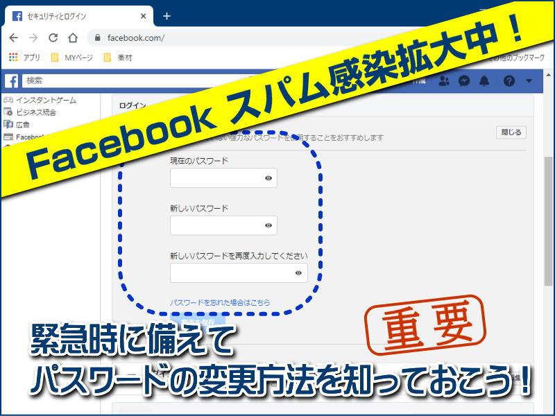 Facebookのパスワード変更方法