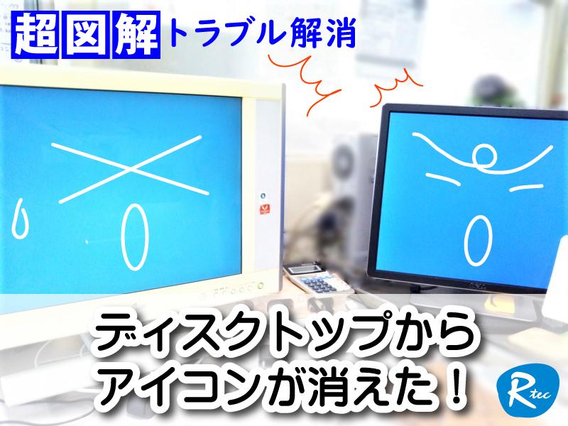 デスクトップのアイコンが全部消えた!
