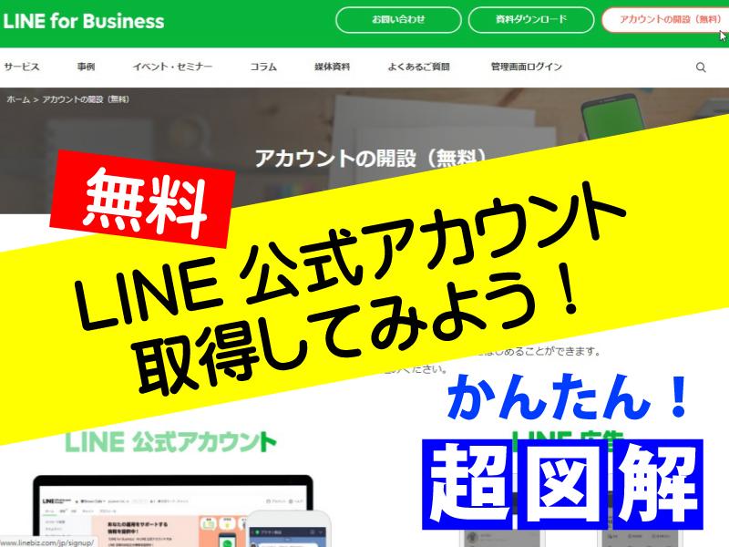 【簡単】PCでLINE公式アカウントの作り方