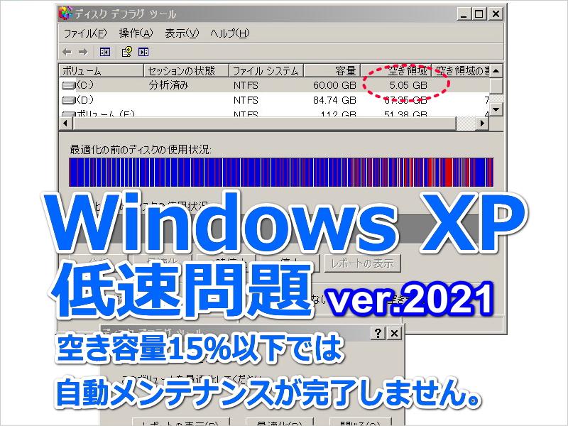 XPの急な低速化は空き容量をチェック!