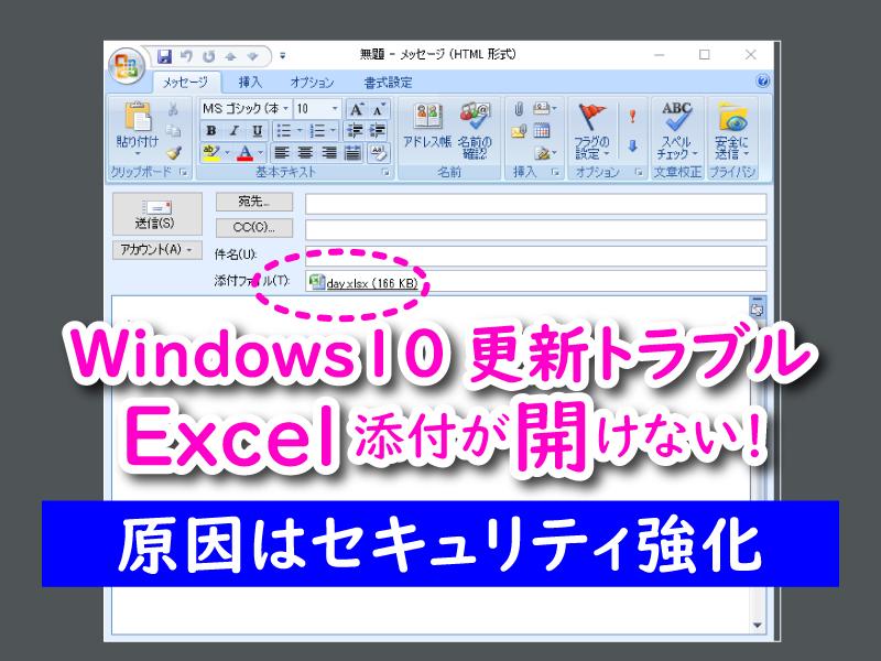 Win10更新エラー「Excel添付開けない」