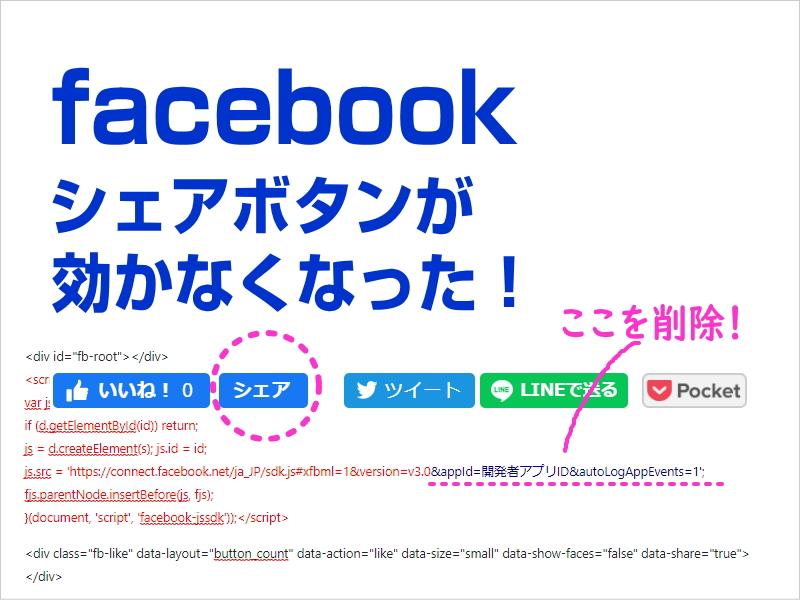 FBシェアボタンが効かなくなった