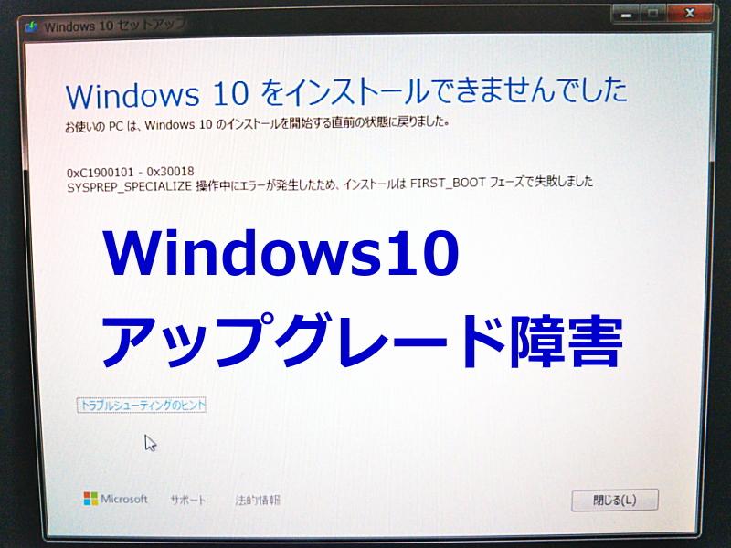 Windows10『インストールできません』攻略法